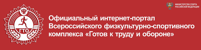 Всероссийский физкультурно-спортивный комплекс «ГТО»