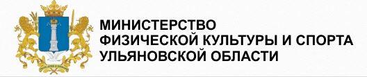 Минспорт Ульяновской обл