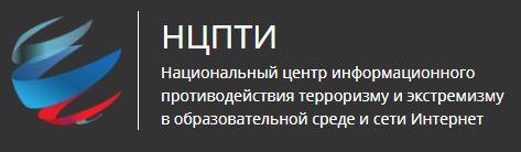 НЦПТИ